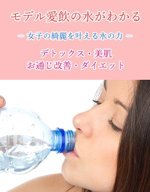 モデル愛飲の水がわかる