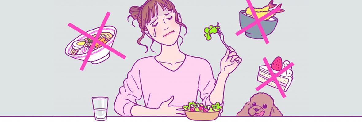 腸活をとりいれていない食事制限だけのダイエットでは痩せない